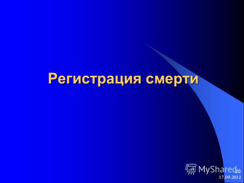 17.09.2012 20 Регистрация смерти Регистрация смерти
