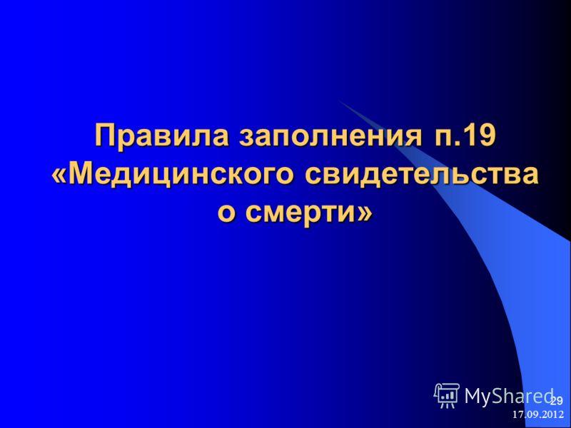 17.09.2012 29 Правила заполнения п.19 «Медицинского свидетельства о смерти»