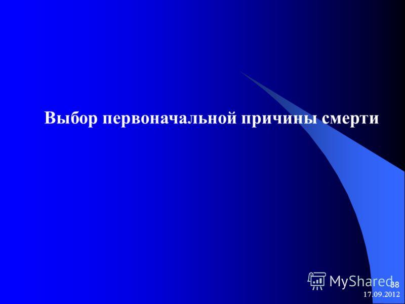 17.09.2012 38 Выбор первоначальной причины смерти