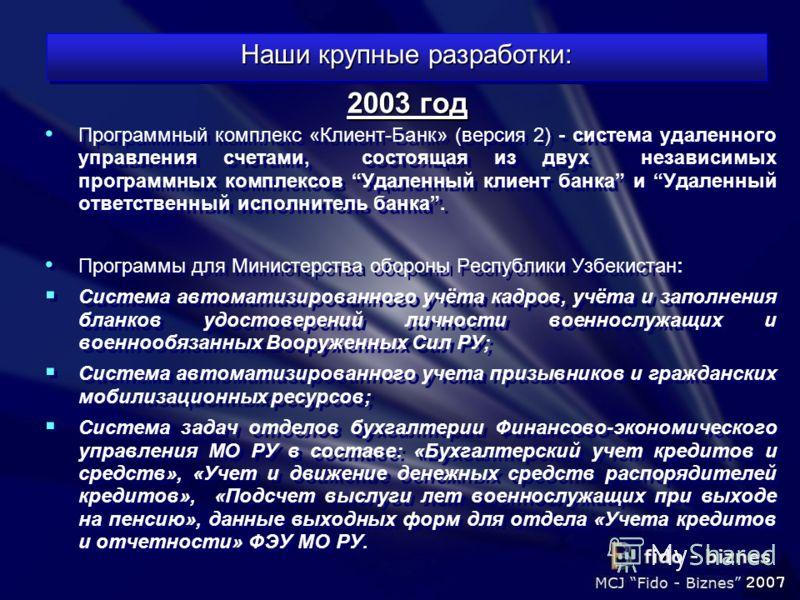 Программный комплекс «Клиент-Банк» (версия 2) - система удаленного управления счетами, состоящая из двух независимых программных комплексов Удаленный клиент банка и Удаленный ответственный исполнитель банка. Программы для Министерства обороны Республ