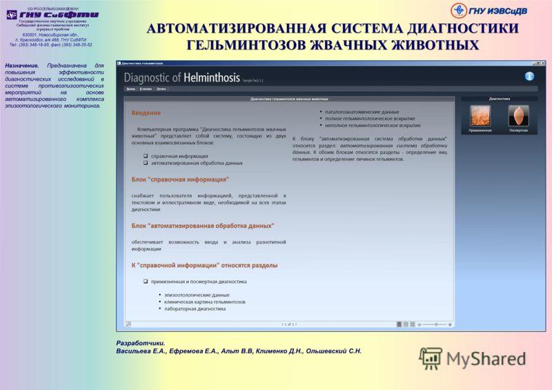 АВТОМАТИЗИРОВАННАЯ СИСТЕМА ДИАГНОСТИКИ ГЕЛЬМИНТОЗОВ ЖВАЧНЫХ ЖИВОТНЫХ Назначение. Предназначена для повышения эффективности диагностических исследований в системе противоэпизоотических мероприятий на основе автоматизированного комплекса эпизоотологиче