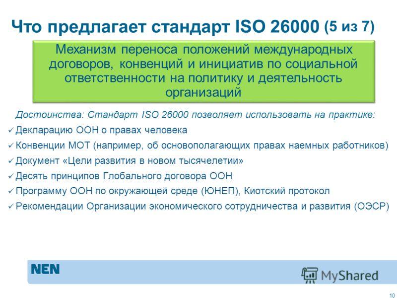 MVO in de praktijk: ISO 2600010 Достоинства: Стандарт ISO 26000 позволяет использовать на практике: Декларацию ООН о правах человека Конвенции МОТ (например, об основополагающих правах наемных работников) Документ «Цели развития в новом тысячелетии»