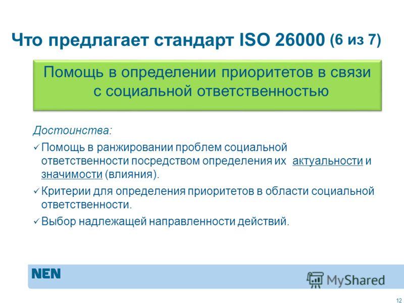 MVO in de praktijk: ISO 2600012 Достоинства: Помощь в ранжировании проблем социальной ответственности посредством определения их актуальности и значимости (влияния). Критерии для определения приоритетов в области социальной ответственности. Выбор над