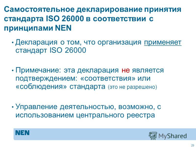 Самостоятельное декларирование принятия стандарта ISO 26000 в соответствии с принципами NEN Декларация о том, что организация применяет стандарт ISO 26000 Примечание: эта декларация не является подтверждением: «соответствия» или «соблюдения» стандарт