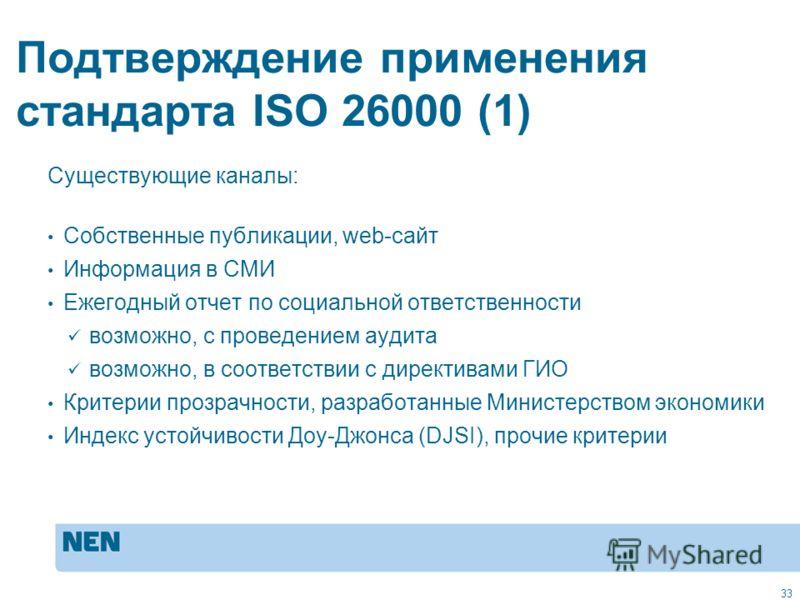 Подтверждение применения стандарта ISO 26000 (1) Существующие каналы: Собственные публикации, web-сайт Информация в СМИ Ежегодный отчет по социальной ответственности возможно, с проведением аудита возможно, в соответствии с директивами ГИО Критерии п