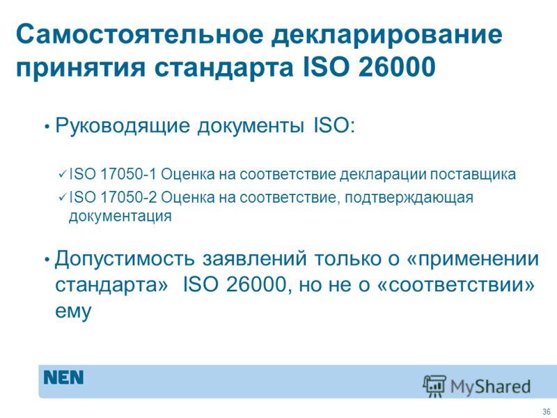 Самостоятельное декларирование принятия стандарта ISO 26000 Руководящие документы ISO: ISO 17050-1 Оценка на соответствие декларации поставщика ISO 17050-2 Оценка на соответствие, подтверждающая документация Допустимость заявлений только о «применени