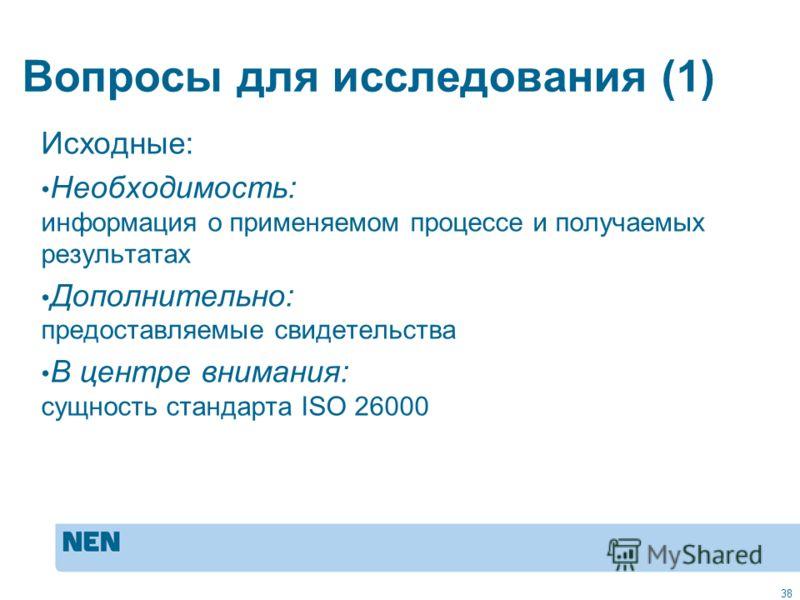 Вопросы для исследования (1) Исходные: Необходимость: информация о применяемом процессе и получаемых результатах Дополнительно: предоставляемые свидетельства В центре внимания: сущность стандарта ISO 26000 38