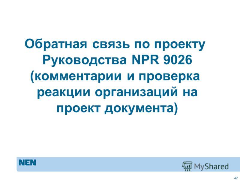 42 Обратная связь по проекту Руководства NPR 9026 (комментарии и проверка реакции организаций на проект документа)