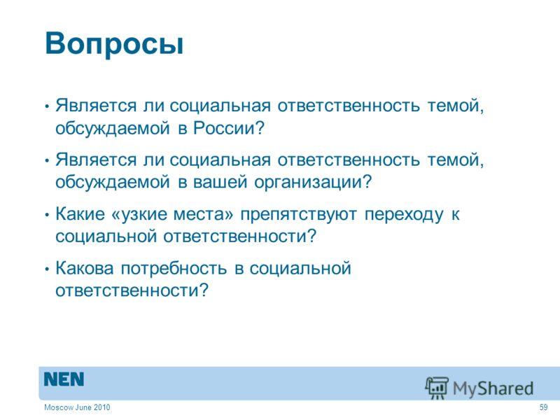 Вопросы Является ли социальная ответственность темой, обсуждаемой в России? Является ли социальная ответственность темой, обсуждаемой в вашей организации? Какие «узкие места» препятствуют переходу к социальной ответственности? Какова потребность в со