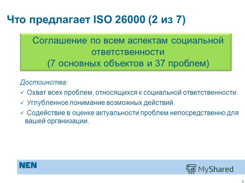 MVO in de praktijk: ISO 260006 Достоинства: Охват всех проблем, относящихся к социальной ответственности. Углубленное понимание возможных действий. Содействие в оценке актуальности проблем непосредственно для вашей организации. Соглашение по всем асп
