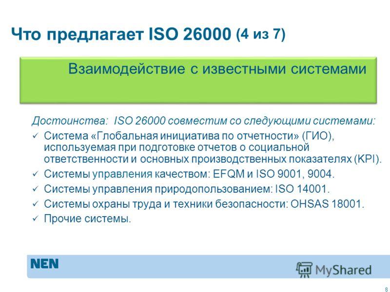 MVO in de praktijk: ISO 260008 Достоинства: ISO 26000 совместим со следующими системами: Система «Глобальная инициатива по отчетности» (ГИО), используемая при подготовке отчетов о социальной ответственности и основных производственных показателях (KP