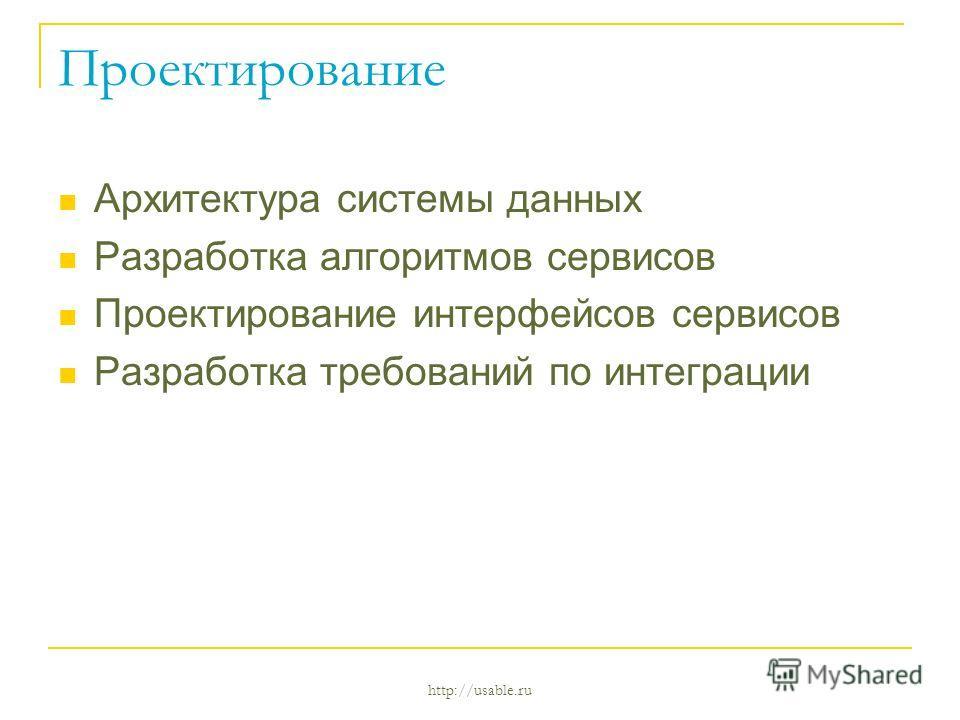 http://usable.ru Проектирование Архитектура системы данных Разработка алгоритмов сервисов Проектирование интерфейсов сервисов Разработка требований по интеграции