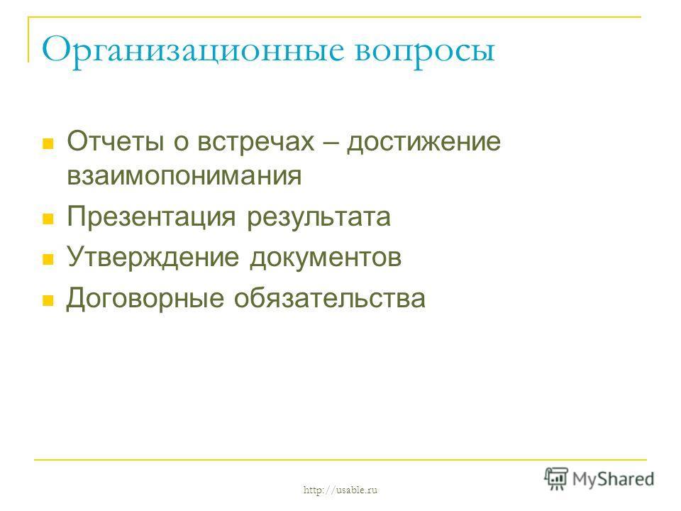 http://usable.ru Организационные вопросы Отчеты о встречах – достижение взаимопонимания Презентация результата Утверждение документов Договорные обязательства