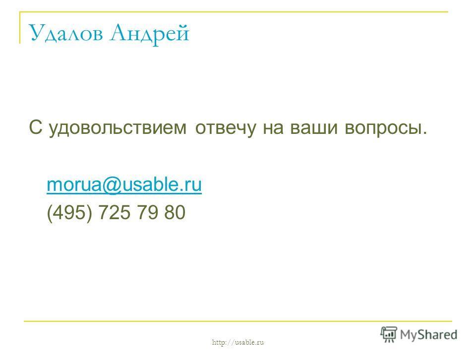 http://usable.ru Удалов Андрей C удовольствием отвечу на ваши вопросы. morua@usable.ru (495) 725 79 80