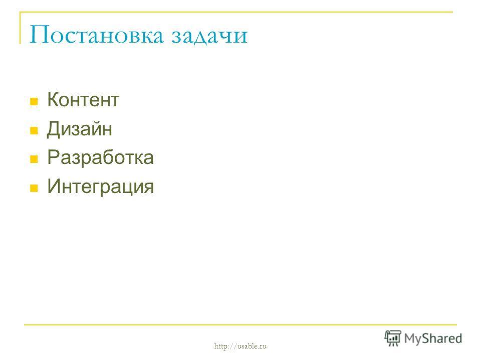 http://usable.ru Постановка задачи Контент Дизайн Разработка Интеграция