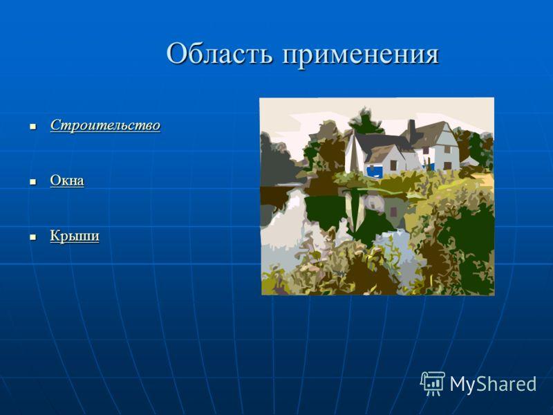 Область применения Строительство Строительство Строительство Окна Окна Окна Крыши Крыши Крыши