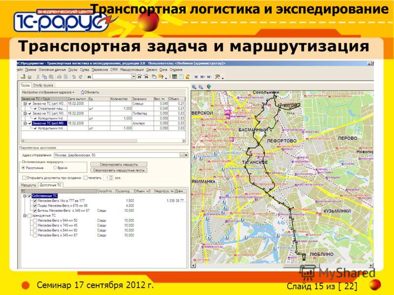 Транспортная логистика и экспедирование Слайд 15 из [ 22] Семинар 17 сентября 2012 г. Транспортная задача и маршрутизация