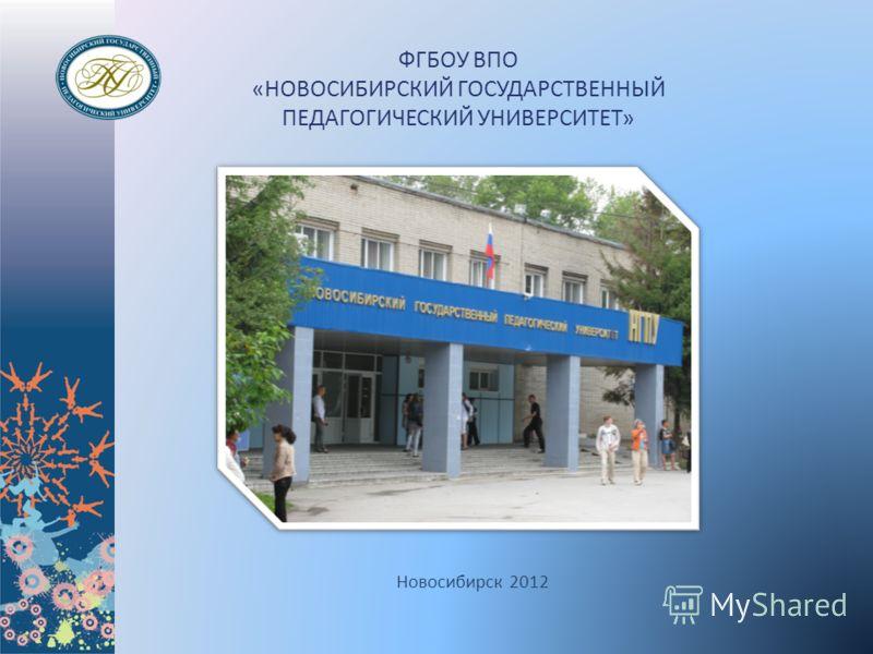 ФГБОУ ВПО «НОВОСИБИРСКИЙ ГОСУДАРСТВЕННЫЙ ПЕДАГОГИЧЕСКИЙ УНИВЕРСИТЕТ» Новосибирск 2012
