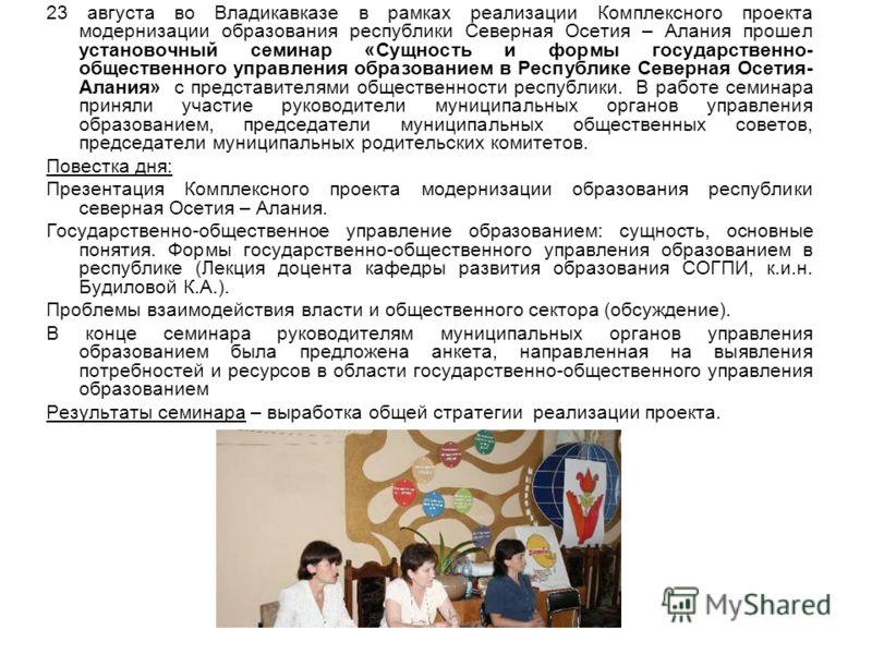 23 августа во Владикавказе в рамках реализации Комплексного проекта модернизации образования республики Северная Осетия – Алания прошел установочный семинар «Сущность и формы государственно- общественного управления образованием в Республике Северная