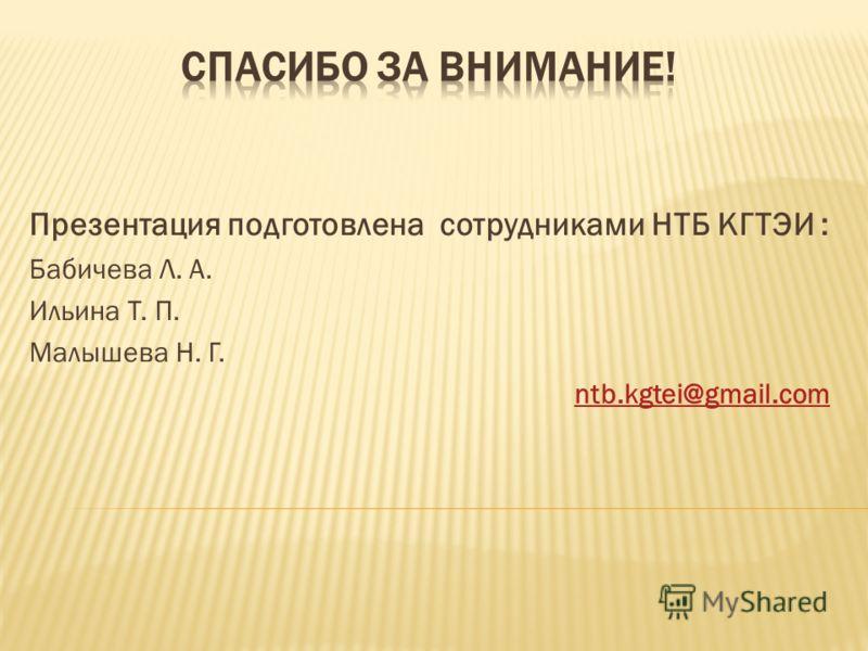 Презентация подготовлена сотрудниками НТБ КГТЭИ : Бабичева Л. А. Ильина Т. П. Малышева Н. Г. ntb.kgtei@gmail.com