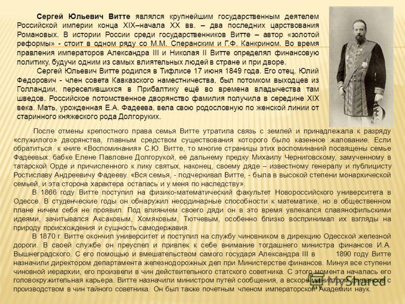 История учебник реформaтор витте : Коллекция иллюстраций