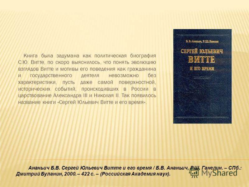 Книга была задумана как политическая биография С.Ю. Витте, по скоро выяснилось, что понять эволюцию взглядов Витте и мотивы его поведения как гражданина и государственного деятеля невозможно без характеристики, пусть даже самой поверхностной, историч