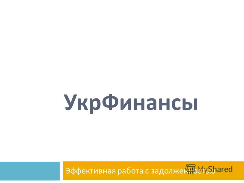 Эффективная работа с задолженностью УкрФинансы