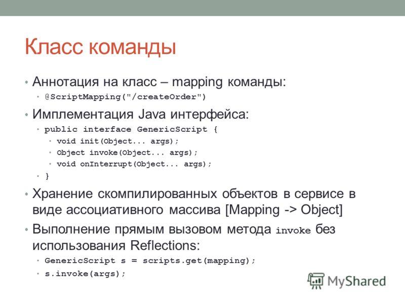 Класс команды Аннотация на класс – mapping команды: @ScriptMapping(