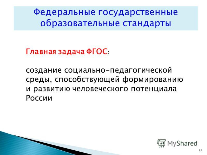 Главная задача ФГОС : создание социально-педагогической среды, способствующей формированию и развитию человеческого потенциала России 21