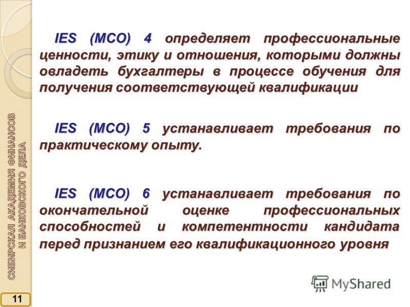 1 IES (МСО) 4 определяет профессиональные ценности, этику и отношения, которыми должны овладеть бухгалтеры в процессе обучения для получения соответствующей квалификации IES (МСО) 4 определяет профессиональные ценности, этику и отношения, которыми до