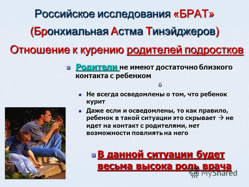 Родители не имеют достаточно близкого контакта с ребенком Родители не имеют достаточно близкого контакта с ребенком Не всегда осведомлены о том, что ребенок курит Не всегда осведомлены о том, что ребенок курит Даже если и осведомлены, то как правило,