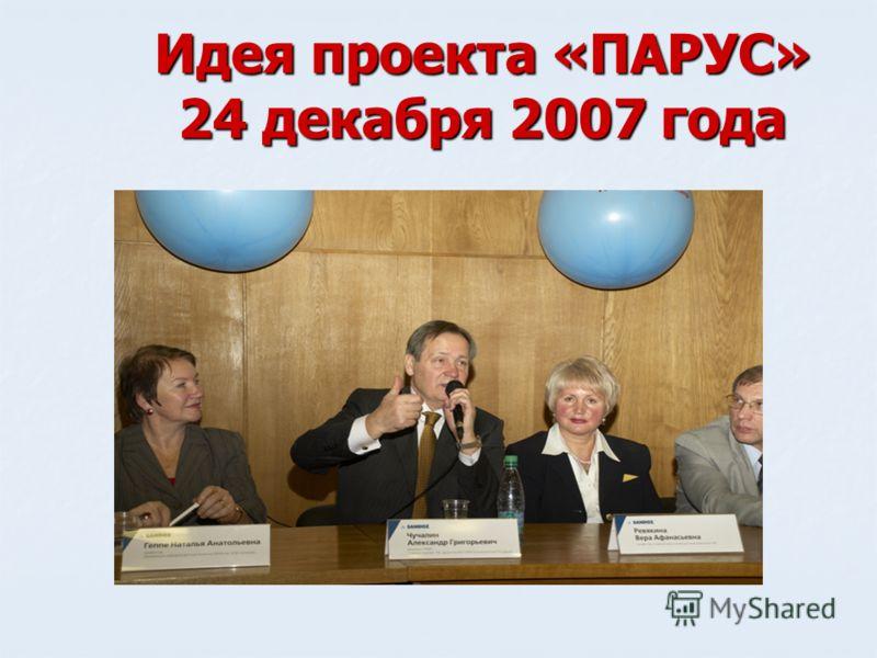 Идея проекта «ПАРУС» 24 декабря 2007 года