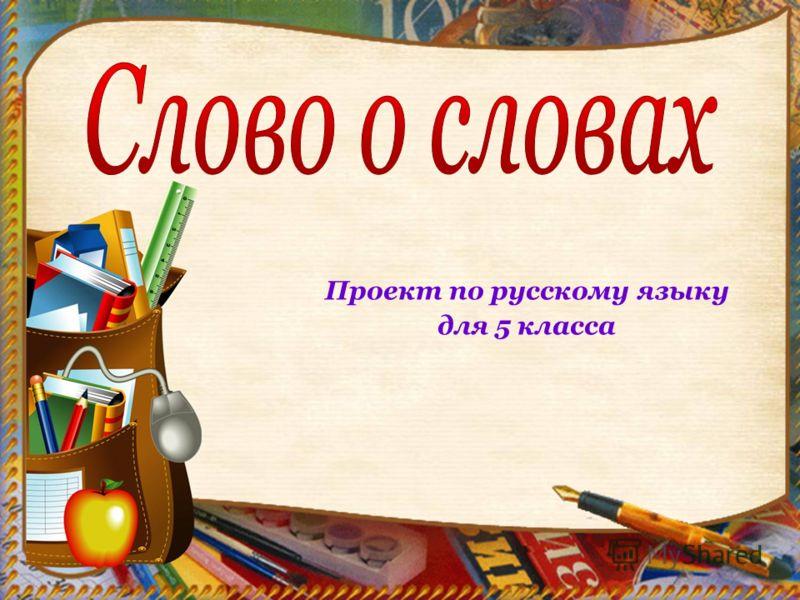 Проект по русскому языку для 5 класса