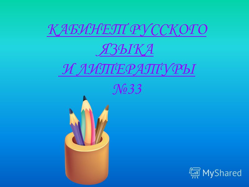 КАБИНЕТ РУССКОГО ЯЗЫКА И ЛИТЕРАТУРЫ 33