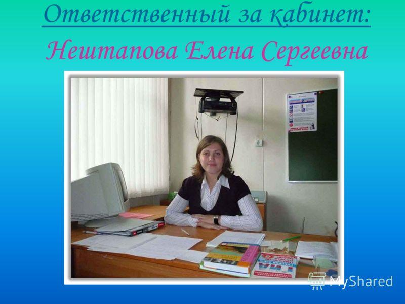 Ответственный за кабинет: Нештапова Елена Сергеевна