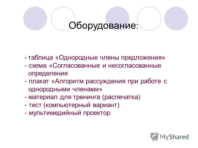 таблица «Однородные члены