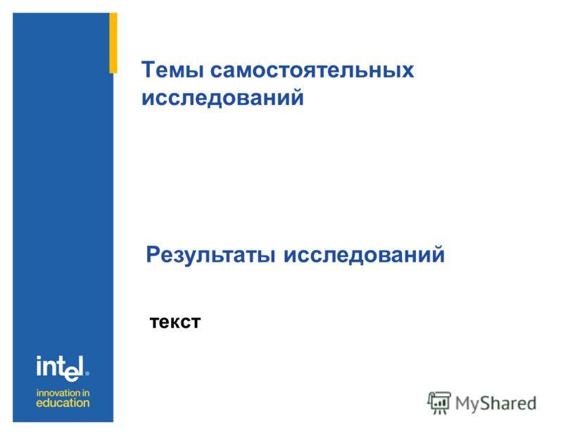 Темы самостоятельных исследований Результаты исследований текст