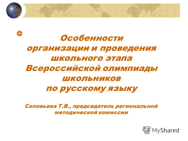 Особенности организации и проведения школьного этапа Всероссийской олимпиады школьников по русскому языку Соловьева Т.В., председатель региональной методической комиссии