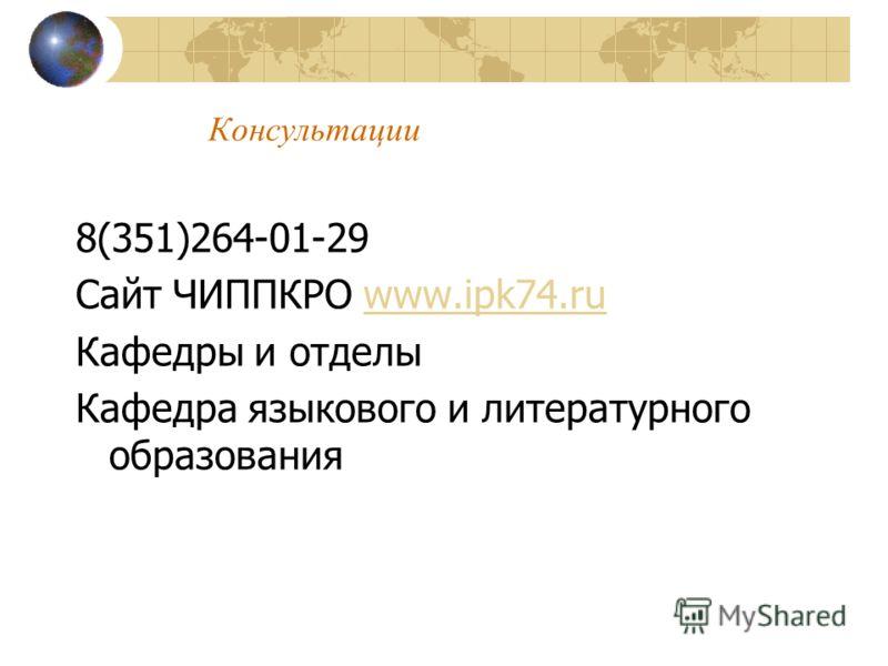 Консультации 8(351)264-01-29 Сайт ЧИППКРО www.ipk74.ruwww.ipk74.ru Кафедры и отделы Кафедра языкового и литературного образования