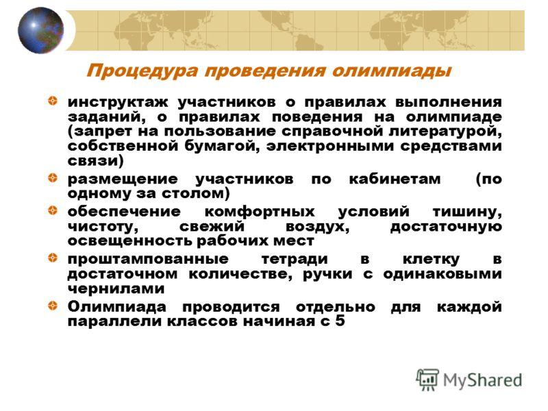 Процедура проведения олимпиады инструктаж участников о правилах выполнения заданий, о правилах поведения на олимпиаде (запрет на пользование справочной литературой, собственной бумагой, электронными средствами связи) размещение участников по кабинета