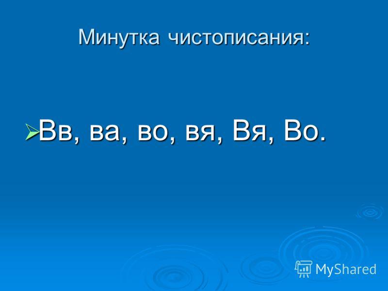 Минутка чистописания: Вв, ва, во, вя, Вя, Во. Вв, ва, во, вя, Вя, Во.