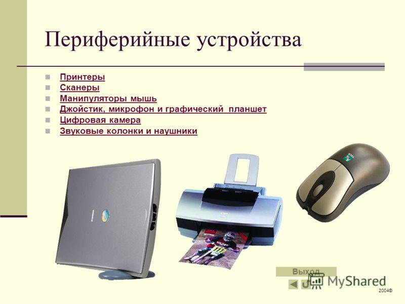 Периферийные устройства Принтеры Сканеры Манипуляторы мышь Джойстик, микрофон и графический планшет Цифровая камера Звуковые колонки и наушники 2004© Выход