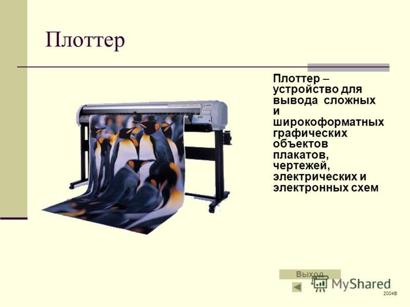 Плоттер Плоттер – устройство для вывода сложных и широкоформатных графических объектов плакатов, чертежей, электрических и электронных схем 2004© Выход