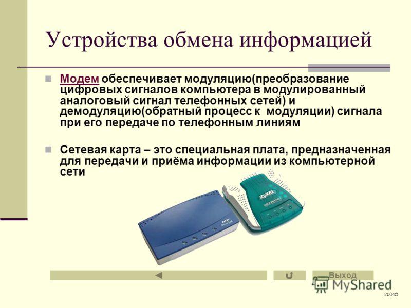 Устройства обмена информацией Модем обеспечивает модуляцию(преобразование цифровых сигналов компьютера в модулированный аналоговый сигнал телефонных сетей) и демодуляцию(обратный процесс к модуляции) сигнала при его передаче по телефонным линиям Моде