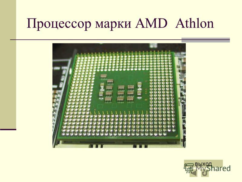 Процессор марки AMD Athlon выход