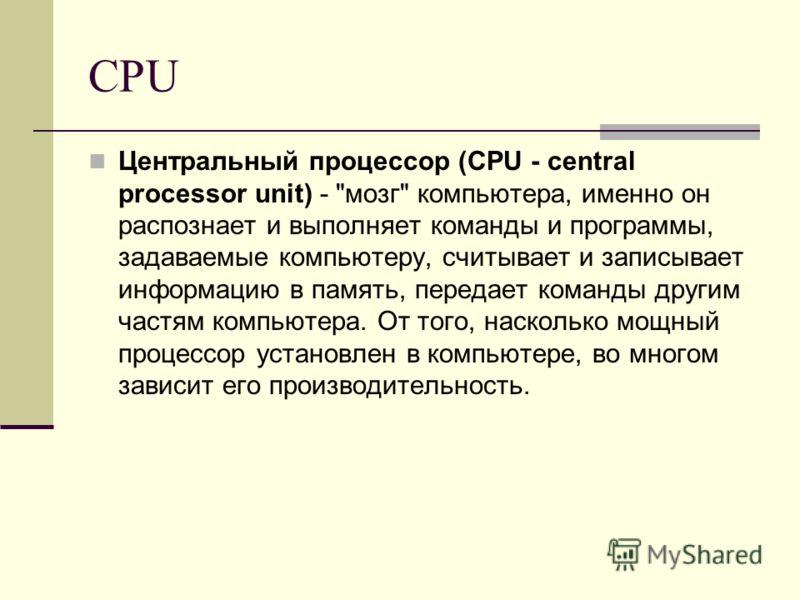 CPU Центральный процессор (CPU - central processor unit) -
