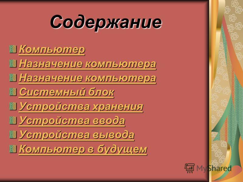 Содержание Компьютер Назначение компьютера Назначение компьютера Назначение компьютера Назначение компьютера Системный блок Системный блок Устройства хранения Устройства хранения Устройства ввода Устройства ввода Устройства вывода Устройства вывода К