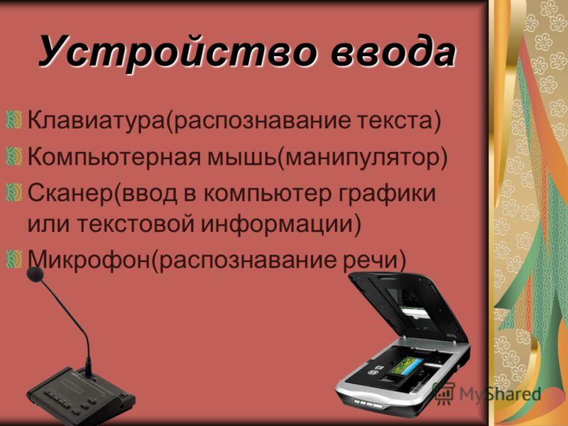 Устройство компьютера содержание