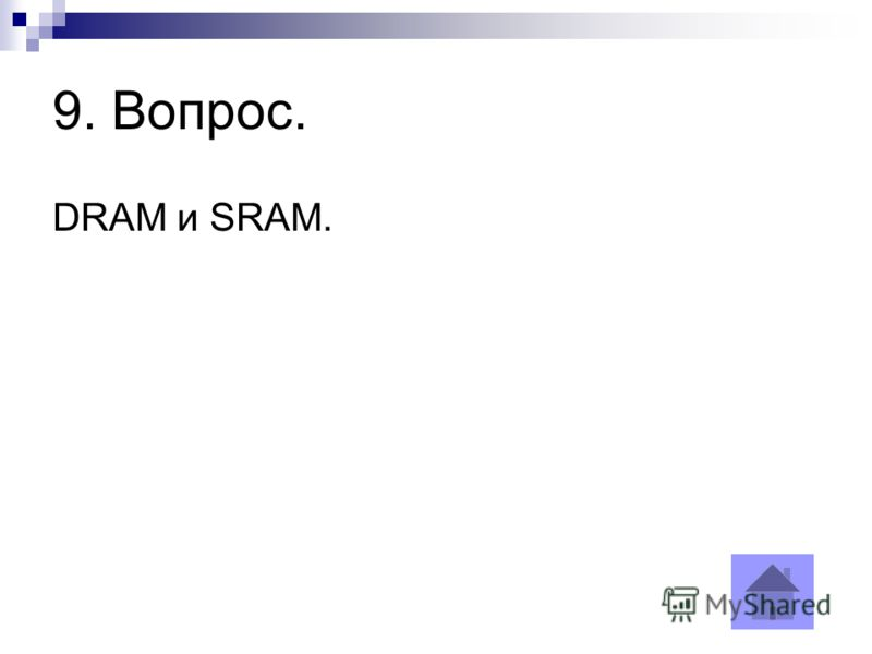 9. Вопрос. DRAM и SRAM.