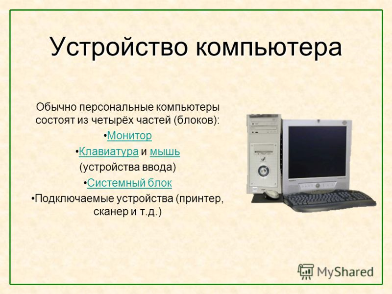 Устройство к кк компьютера Обычно персональные компьютеры состоят из четырёх частей (блоков): Монитор Клавиатура и мышьКлавиатурамышь (устройства ввода) Системный блок Подключаемые устройства (принтер, сканер и т.д.)